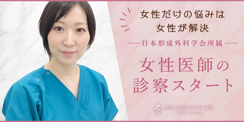 女性医師の診察スタート