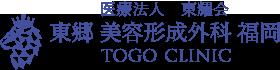 福岡・博多駅前で美容外科・美容整形なら東郷美容形成外科 福岡