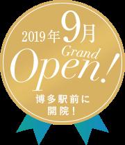 2019年9月博多駅前に開院!