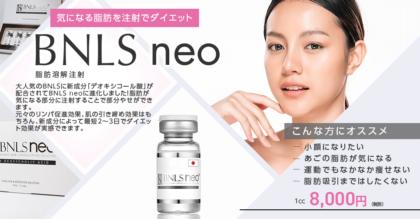 小顔輪郭注射(BNLS neo)