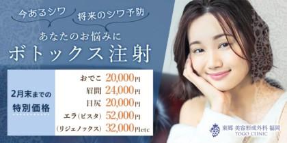ボトックス 安い 福岡 キャンペーン