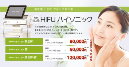 HIFU ハイソニック 引き上げ 東郷美容形成外科 福岡 おススメ