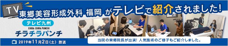 11/2(土)テレビ九州 ちらちらパンチ「東郷美容形成外科 福岡」