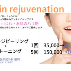 セットメニュー③Skin rejuvenation