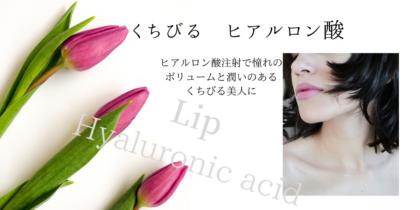 東郷美容形成外科 福岡 唇 ヒアルロン酸 おすすめ