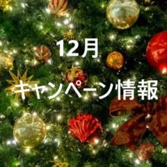 12月からの特別キャンペーン|東郷美容形成外科 福岡