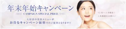 年末年始 キャンペーン 東郷美容形成外科