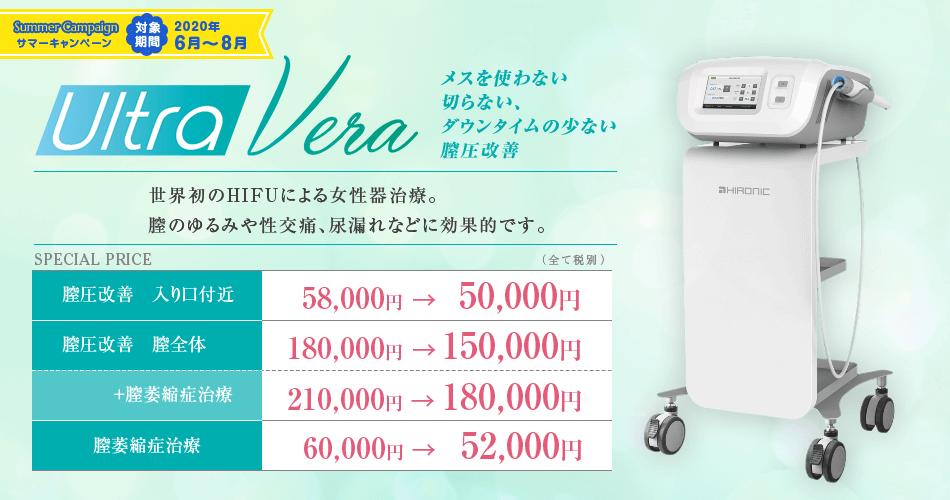 切らない膣縮小 Ultra Vera(ウルトラヴェラ)