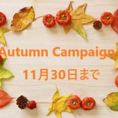 お得なAutumn Campaign 開催中