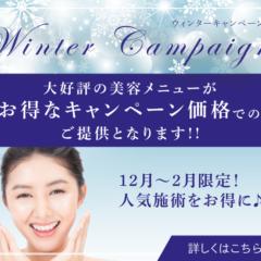 Winter Campaignのお知らせ